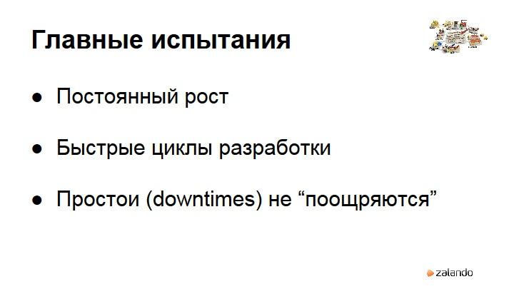 Зеленый свет разработчикам — oт стартапа к звездам. Валентин Гогичашвили - 10