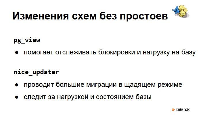 Зеленый свет разработчикам — oт стартапа к звездам. Валентин Гогичашвили - 17