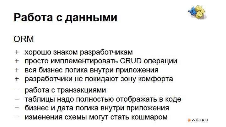 Зеленый свет разработчикам — oт стартапа к звездам. Валентин Гогичашвили - 24