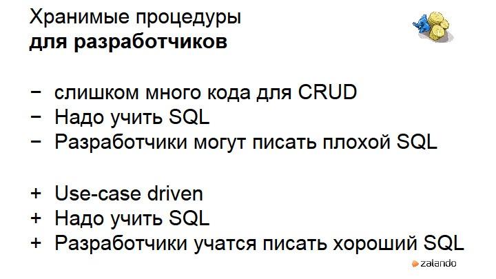 Зеленый свет разработчикам — oт стартапа к звездам. Валентин Гогичашвили - 33