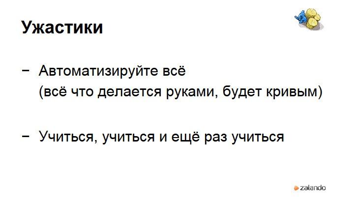 Зеленый свет разработчикам — oт стартапа к звездам. Валентин Гогичашвили - 34