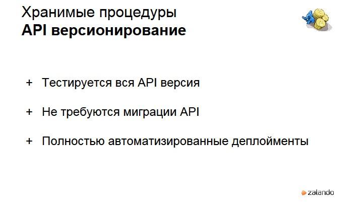 Зеленый свет разработчикам — oт стартапа к звездам. Валентин Гогичашвили - 37