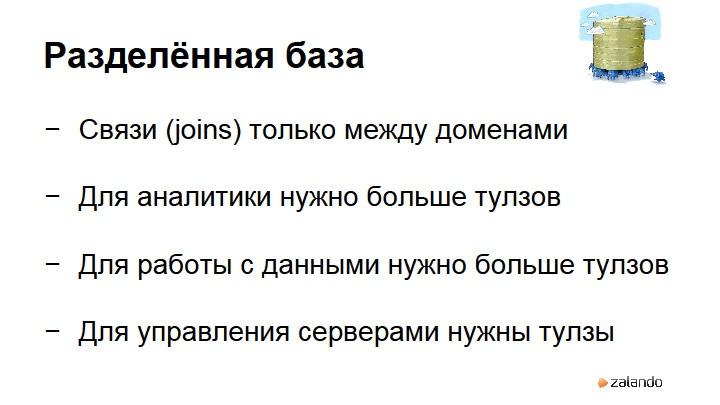 Зеленый свет разработчикам — oт стартапа к звездам. Валентин Гогичашвили - 44