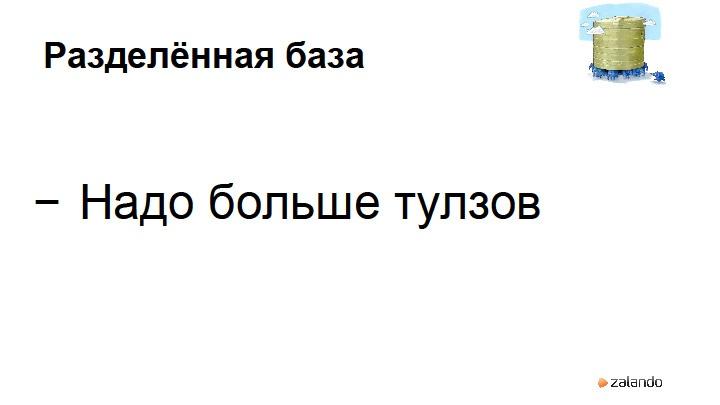 Зеленый свет разработчикам — oт стартапа к звездам. Валентин Гогичашвили - 45