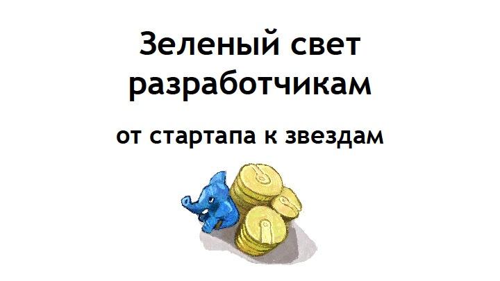 Зеленый свет разработчикам — oт стартапа к звездам. Валентин Гогичашвили - 1