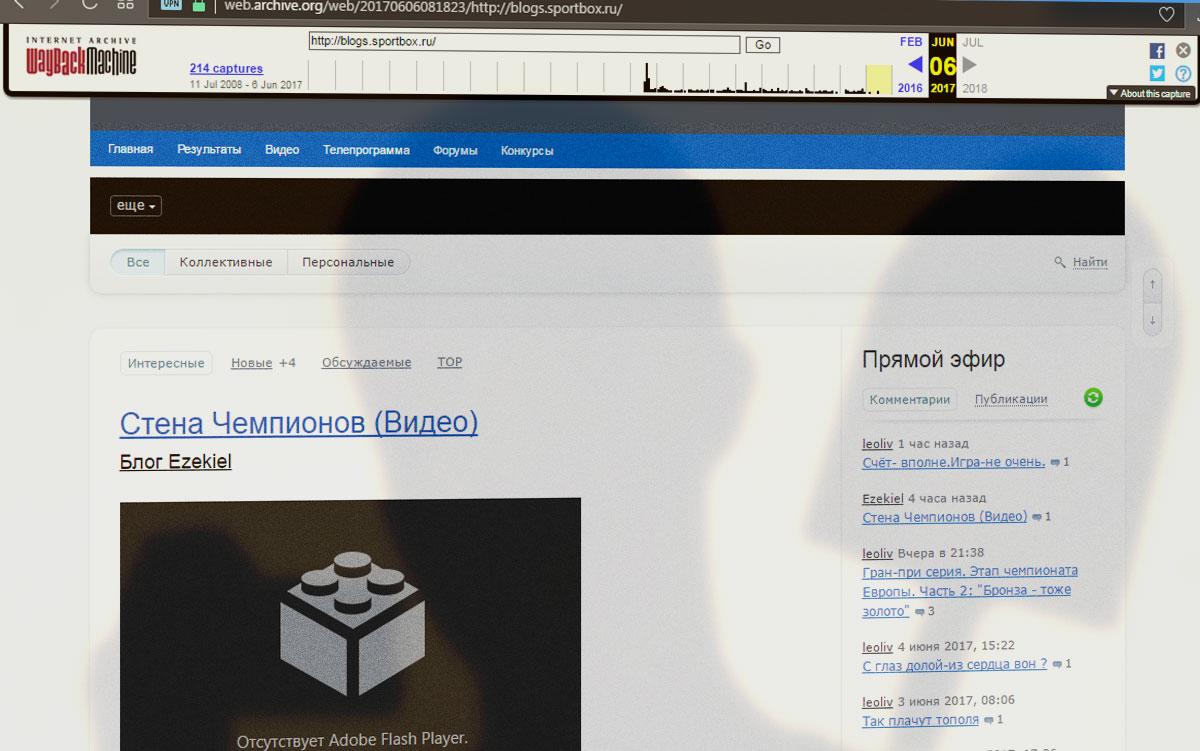 следы блогов на sportbox.ru блокировка