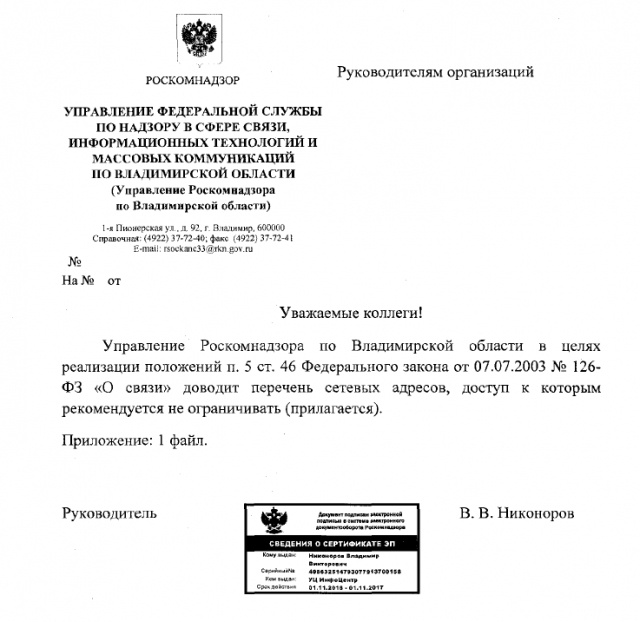 Роскомнадзор пытается решить проблему с механизмом блокировки «белыми списками» - 2