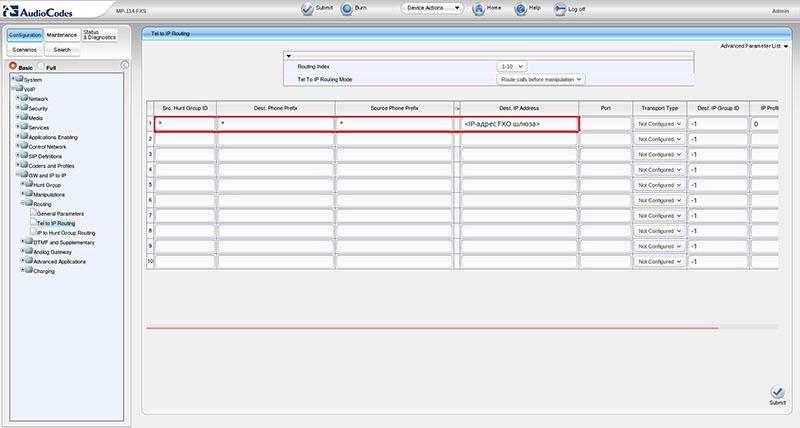 Вынос телефонных линий с помощью VoIP-шлюзов Audiocodes - 11