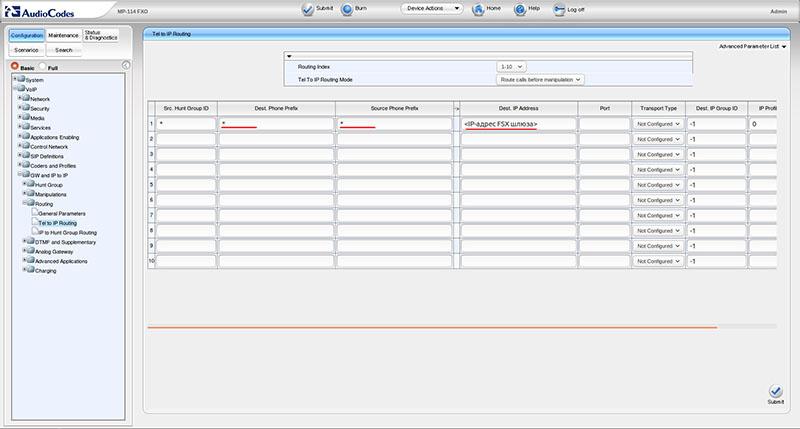 Вынос телефонных линий с помощью VoIP-шлюзов Audiocodes - 5