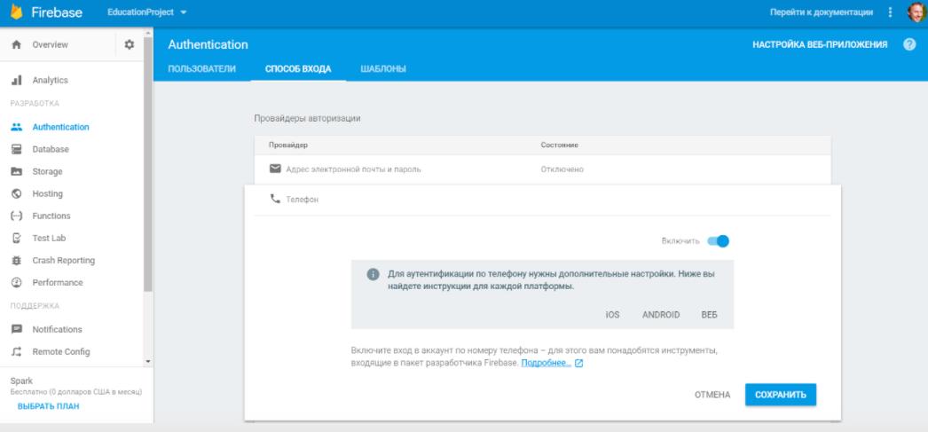 Firebase на I-O 2017: новые возможности - 5