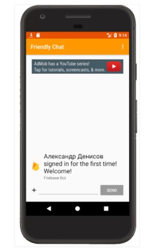 Firebase на I-O 2017: новые возможности - 6