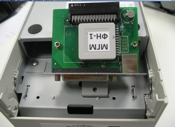 Как «Пилот» модернизировал фискальный регистратор в ККТ Fujitsu - 9