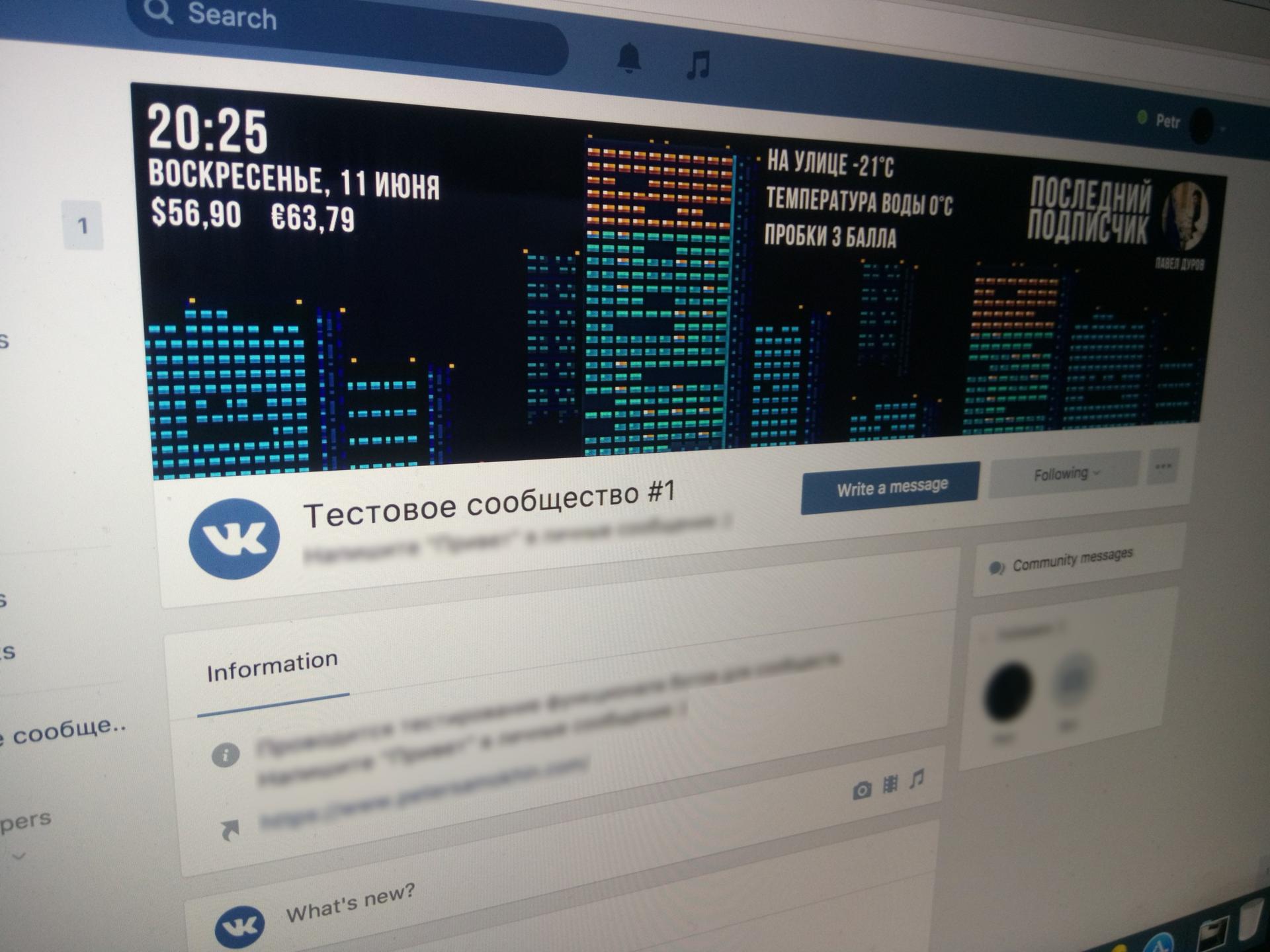 Создаём динамическую обложку ВКонтакте - 1