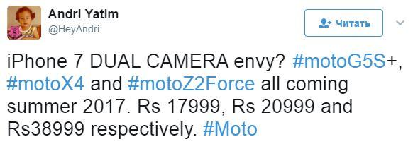 Moto G5S+, Moto X4 и Moto Z2 Force оценены в $280, $330 и $610 соответсвенно
