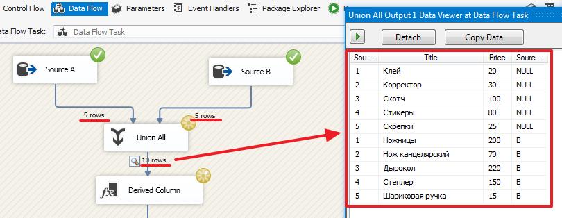 SQL Server Integration Services (SSIS) для начинающих – часть 2 - 14