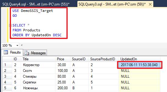 SQL Server Integration Services (SSIS) для начинающих – часть 2 - 34