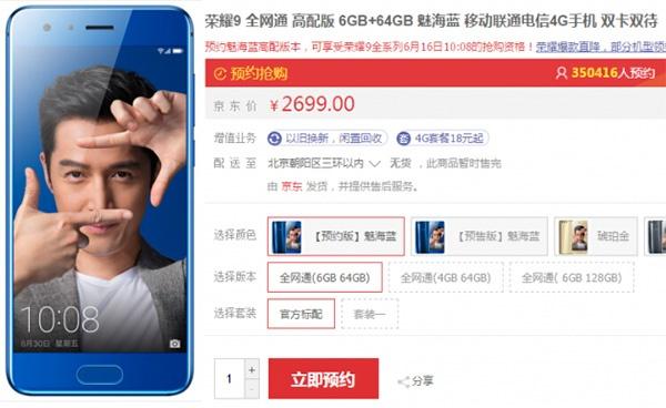 Huawei Honor 9 вызвал интерес у потребителей