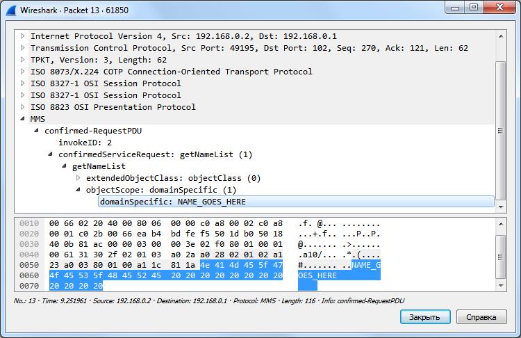 Win32-Industroyer: новая угроза для промышленных систем управления - 16