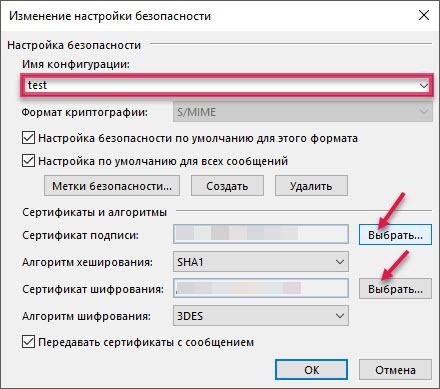 Выбор сертификатов для подписи и шифрования