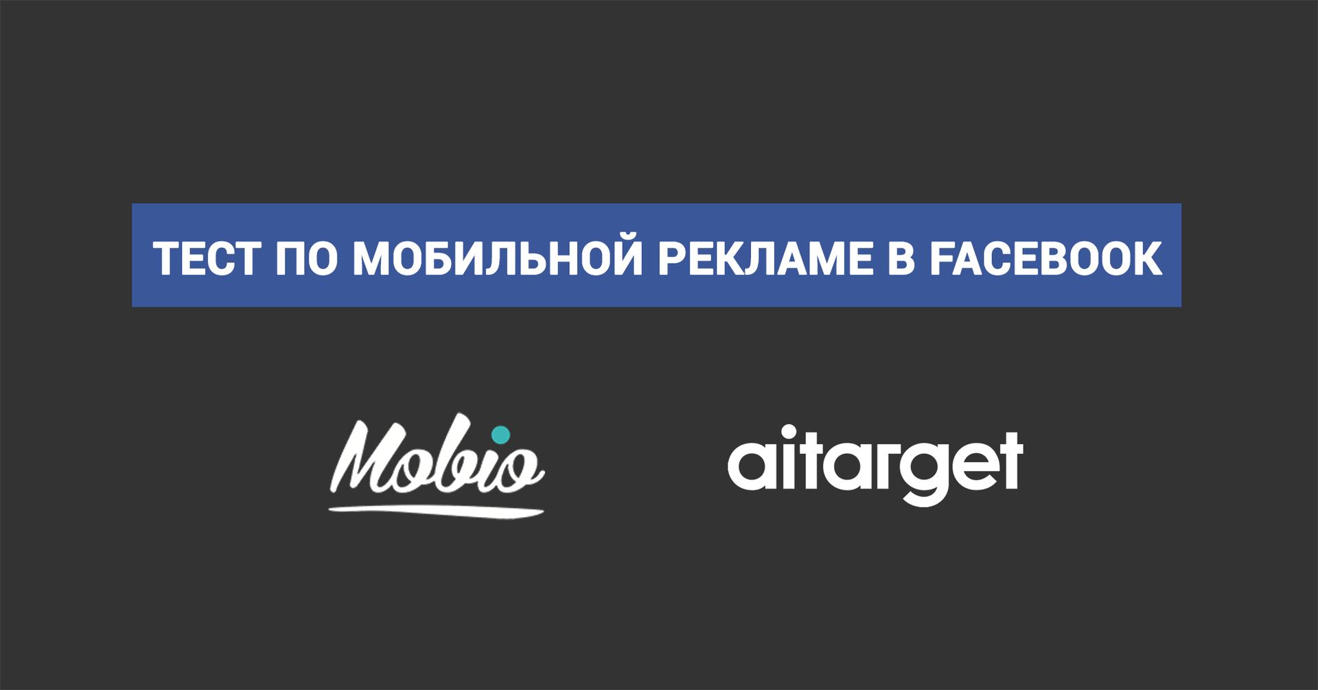 Тест на знание мобильной рекламы в Facebook - 1