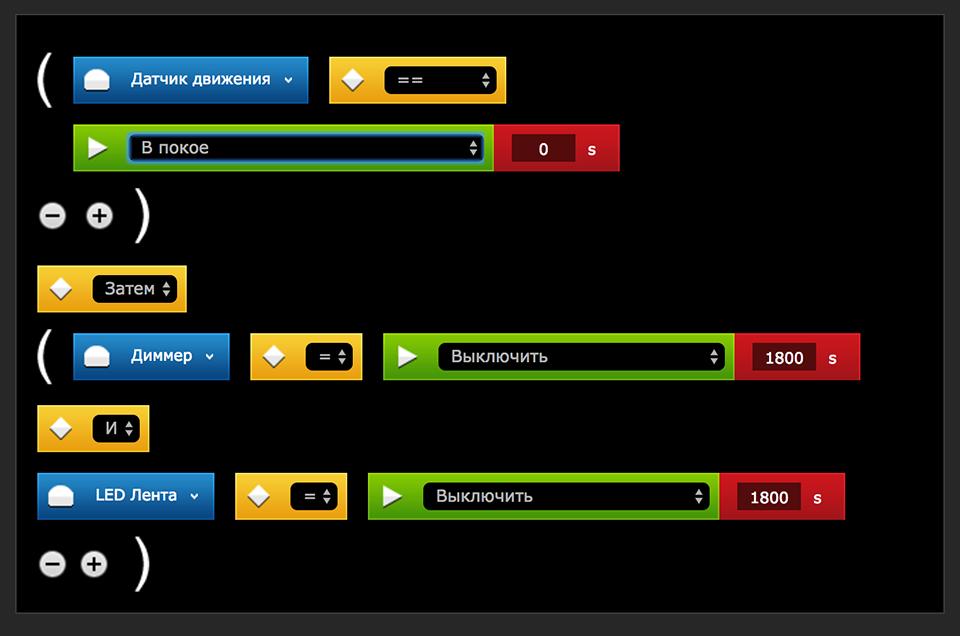 «Умный дом» на практике: сравнение двух контроллеров Z-Wave - 16