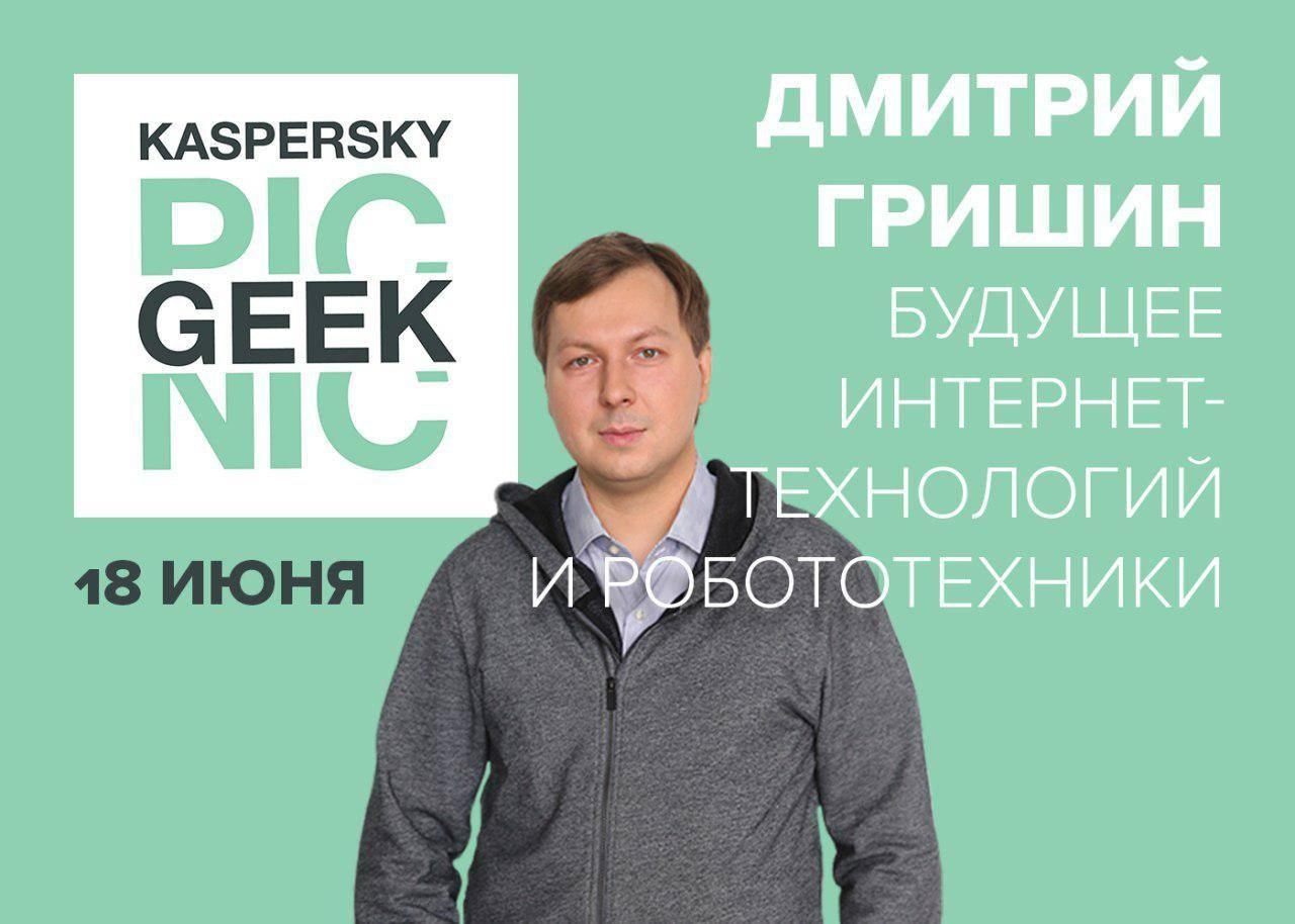 GeekPicnic в Москве: роботы, ИИ, виртуальная реальность и другие радости будущего - 1