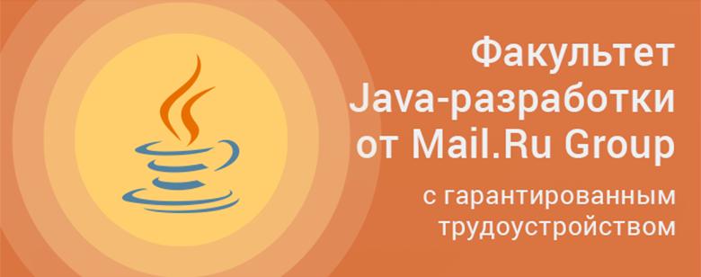 GeekUniversity открывает набор студентов на факультет Java-разработки - 1