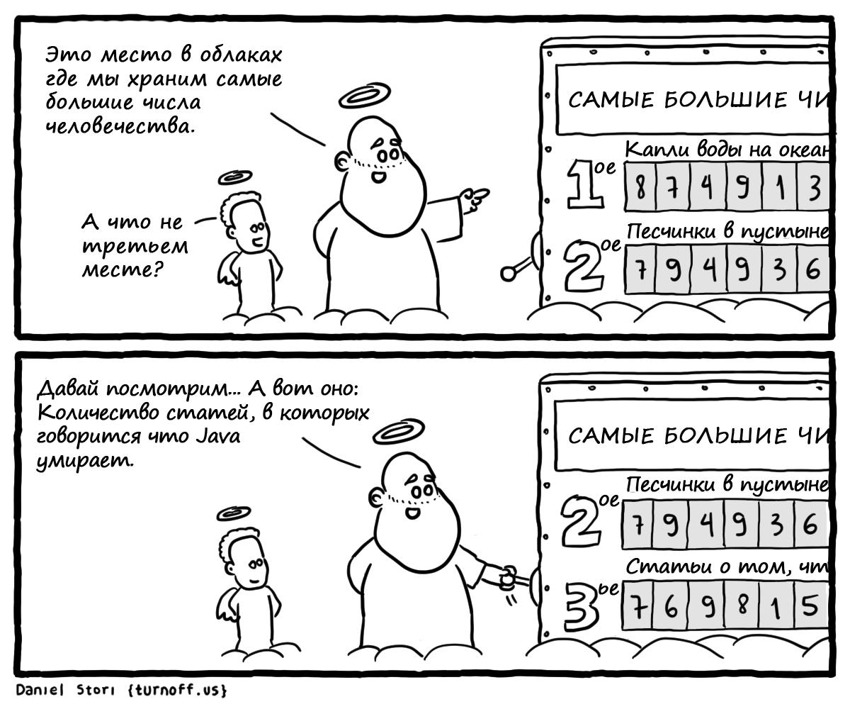 Комиксы Даниэля Стори - 12