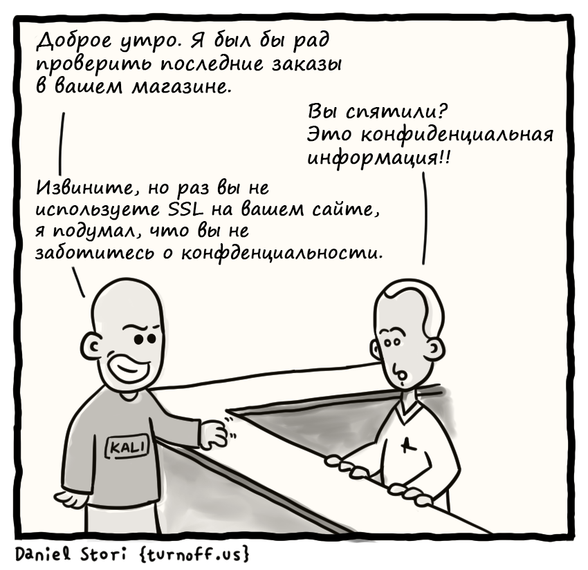 Комиксы Даниэля Стори - 13