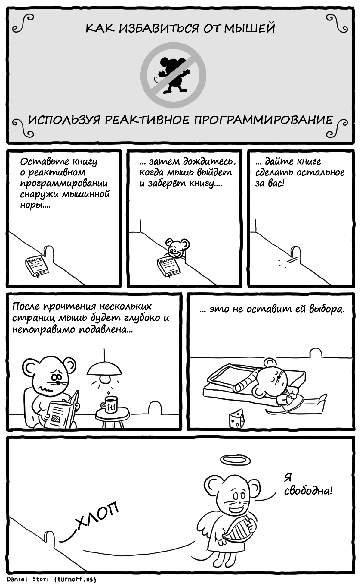 Комиксы Даниэля Стори - 15