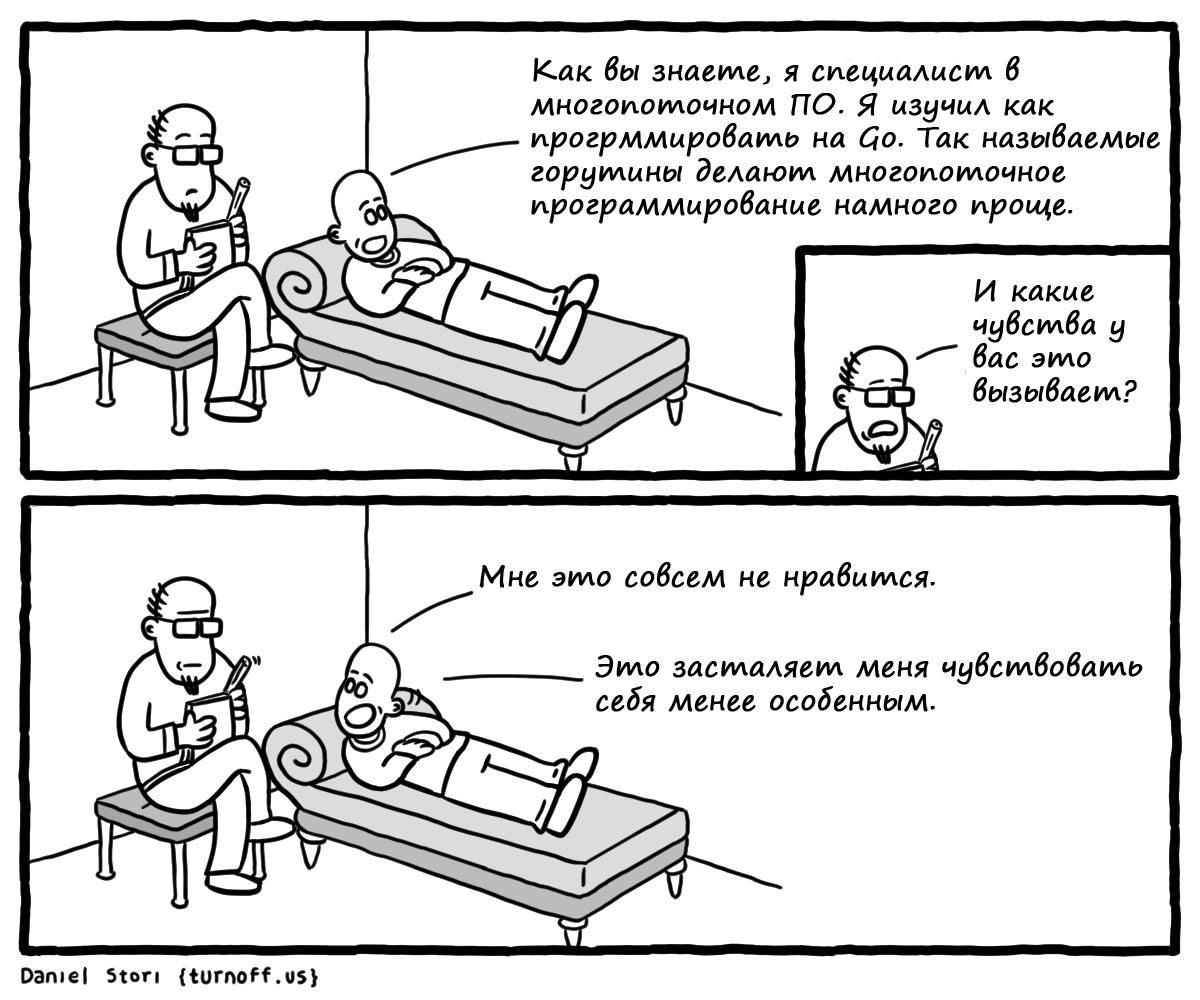 Комиксы Даниэля Стори - 16