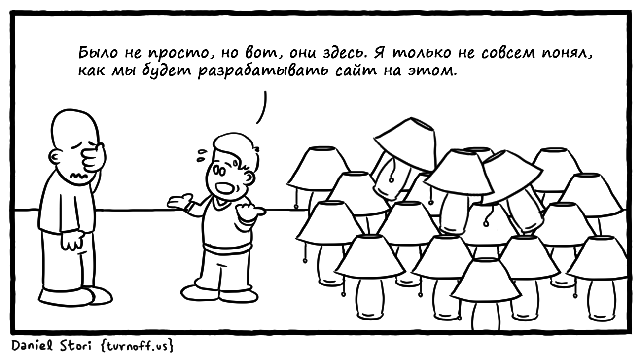 Комиксы Даниэля Стори - 17