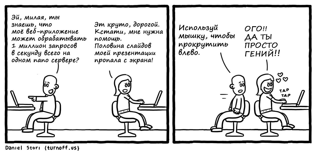 Комиксы Даниэля Стори - 18