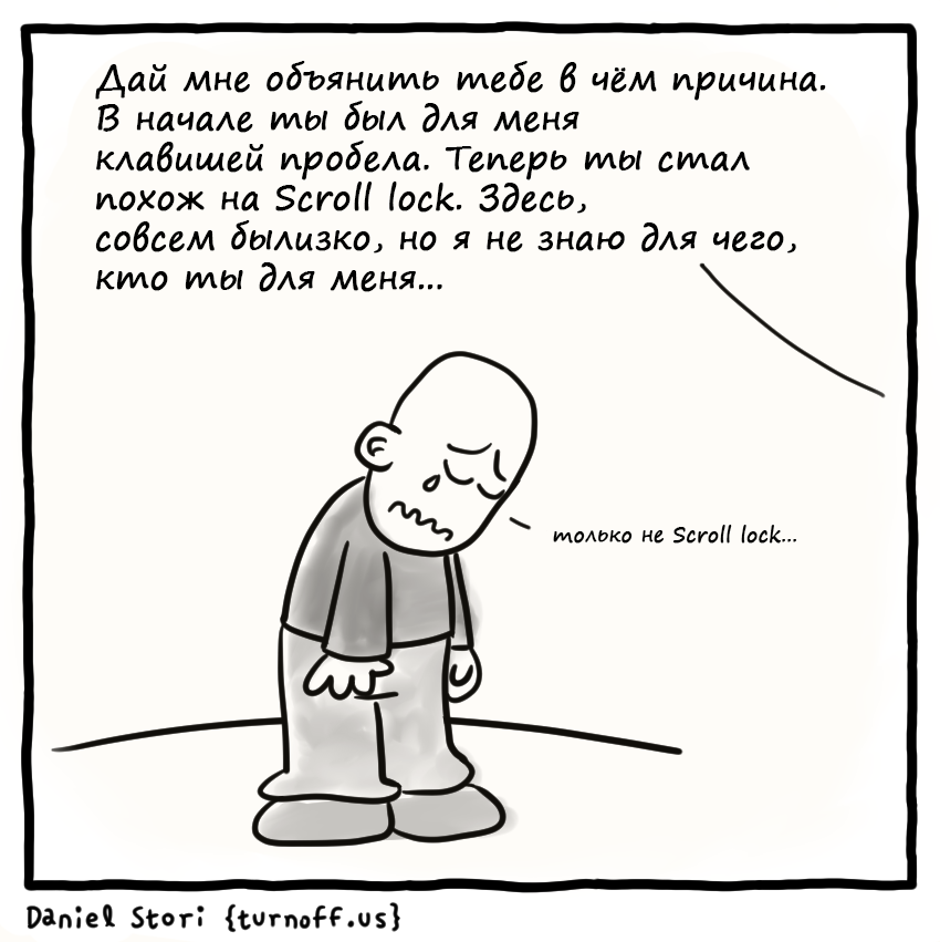 Комиксы Даниэля Стори - 19