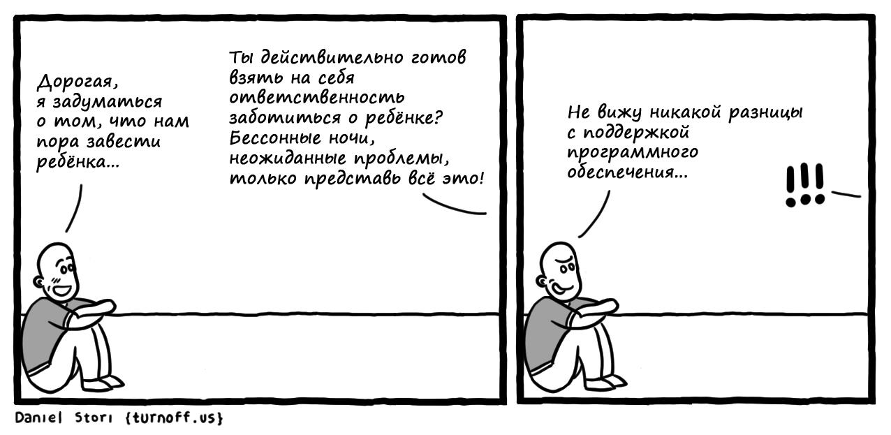 Комиксы Даниэля Стори - 21