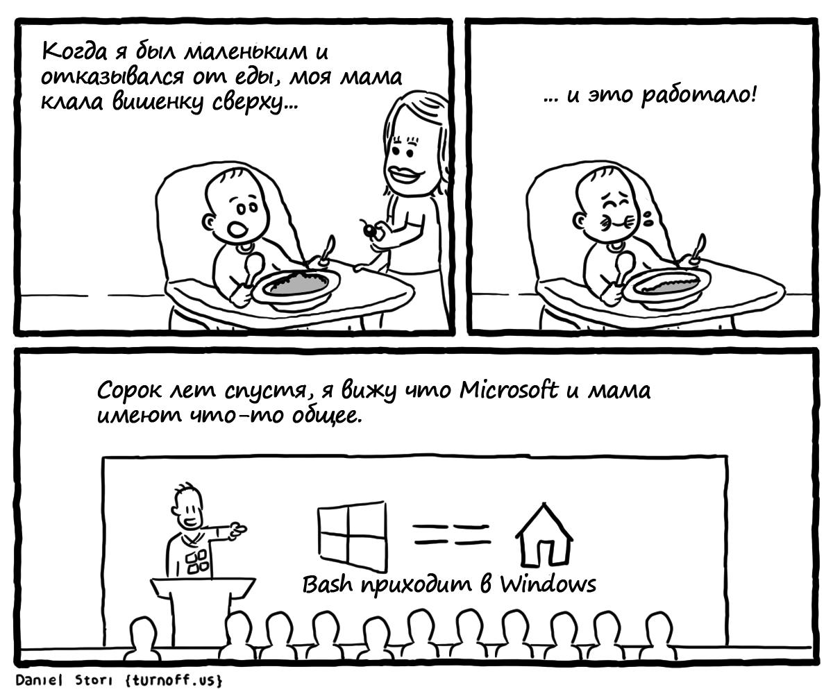 Комиксы Даниэля Стори - 5