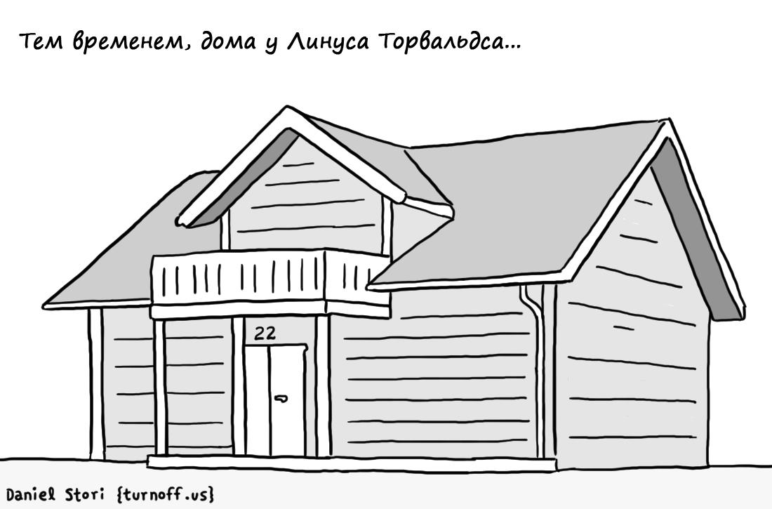 Комиксы Даниэля Стори - 7