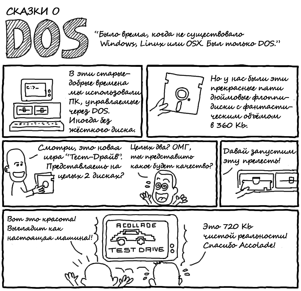 Комиксы Даниэля Стори - 8