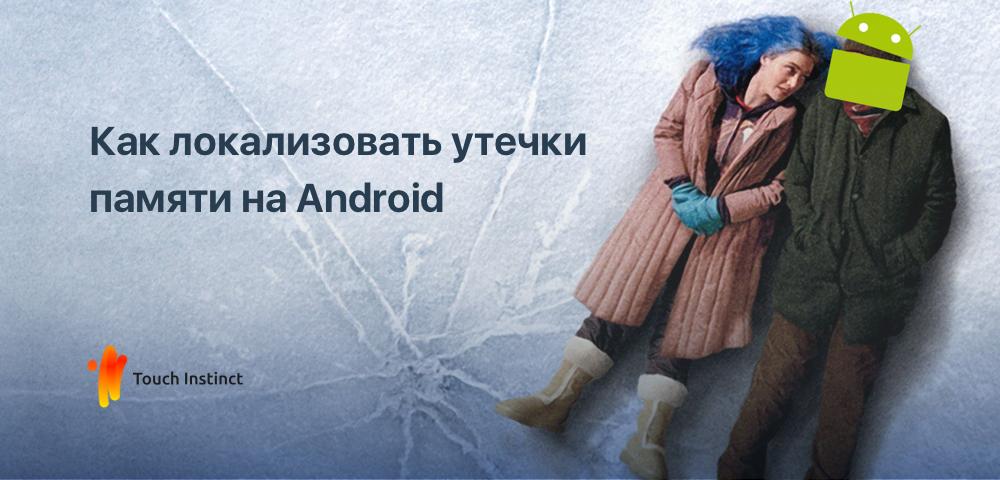 Утечки памяти в Android и способы их локализации - 1