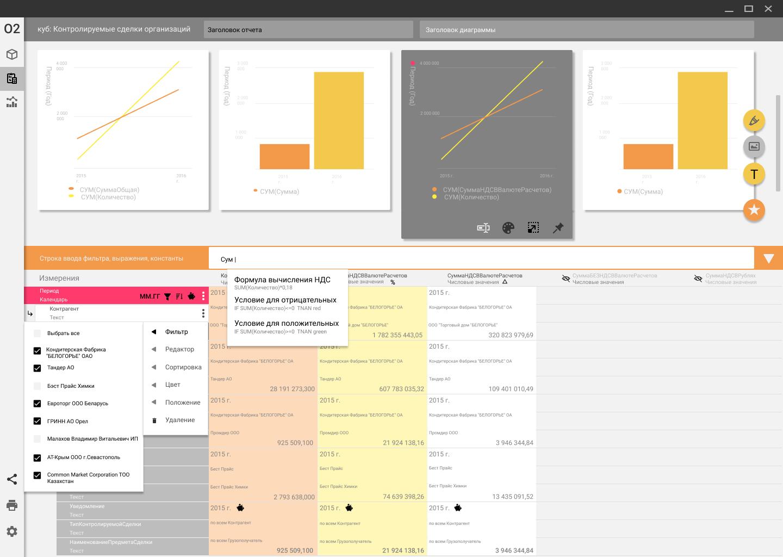 Дизайн интерфейса корпоративного инструмента BI для data mining - 12