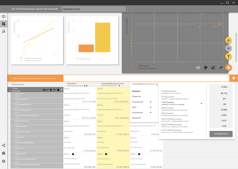 Дизайн интерфейса корпоративного инструмента BI для data mining - 8