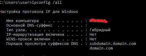 [Конспект админа] Домены, адреса и Windows: смешивать, но не взбалтывать - 10