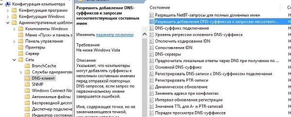 [Конспект админа] Домены, адреса и Windows: смешивать, но не взбалтывать - 9