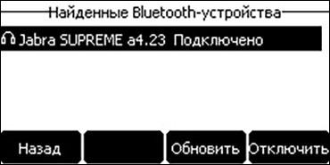 Обзор IP телефона Yealink SIP-T27G - 13