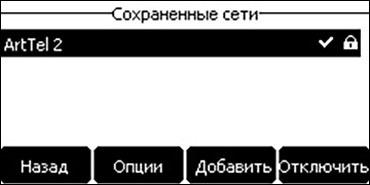 Обзор IP телефона Yealink SIP-T27G - 16