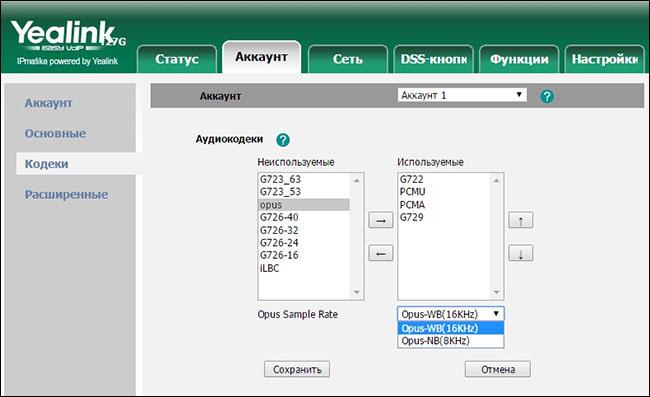 Обзор IP телефона Yealink SIP-T27G - 18