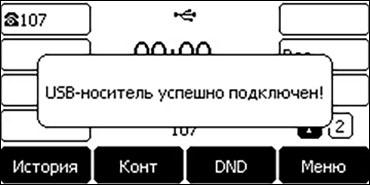 Обзор IP телефона Yealink SIP-T27G - 6
