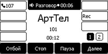 Обзор IP телефона Yealink SIP-T27G - 7