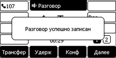 Обзор IP телефона Yealink SIP-T27G - 8