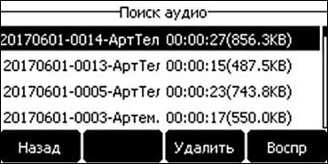 Обзор IP телефона Yealink SIP-T27G - 9